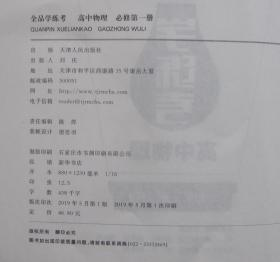 版本有点老可用来当练习资料的教材《全品学练考高中物理必修第一册RJ(练习册+导学案+测评试卷)》(天津人民出版社2019年5月1版1印)