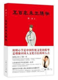 【个人收藏无阅读正版】五百年来王阳明【作者郦波 签名本】