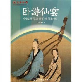 【个人收藏无阅读正版】卧游仙云:中国历代绘画的神仙世界