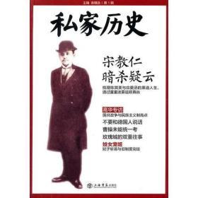 【个人收藏无阅读正版】私家历史:宋教仁暗杀疑云(第一辑)
