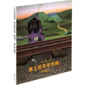 【个人收藏无阅读正版】推土机年年作响,乡村变了