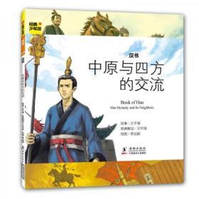 【个人收藏无阅读正版】经典少年游:汉书 中原与四方的交流