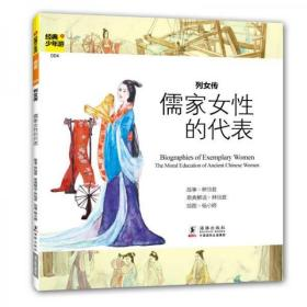 【个人收藏无阅读正版】经典少年游:列女传 儒家女性的代表
