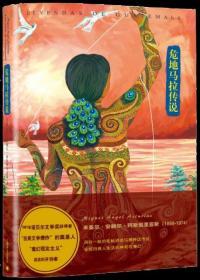 【个人收藏无阅读正版】危地马拉传说