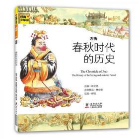 【个人收藏无阅读正版】经典少年游:左传 春秋时代的历史