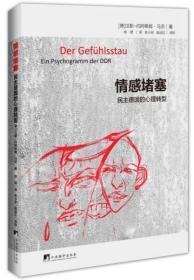 【个人收藏品好无阅读正版】情感堵塞:民主德国的心理转型