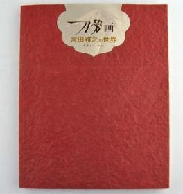 【个人收藏无阅读正版】刀势画:宫田雅之的世界