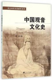 【个人收藏无阅读正版】中国观音文化史