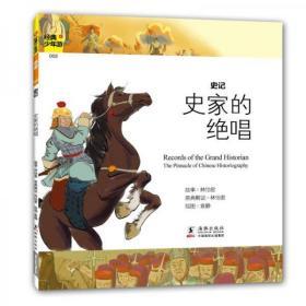 【个人收藏无阅读正版】经典少年游:史记 史家的绝唱