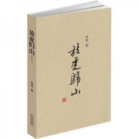 【个人收藏品好无阅读正版】放虎归山:(增订版)