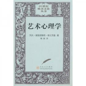 【个人收藏无阅读正版】艺术心理学