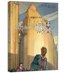 【个人收藏品好无阅读正版】撒玛利亚的城墙