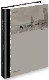 【个人收藏塑封未拆品好正版】奥登诗选:1927-1947
