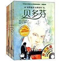【个人收藏无阅读正版】世界音乐大师系列(套装全10册)(附音乐光盘)