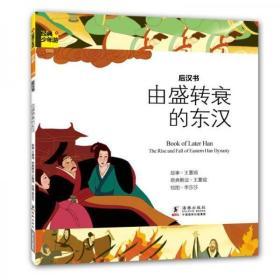 【个人收藏无阅读正版】经典少年游:后汉书 由盛转衰的东汉