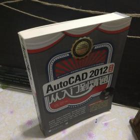 AutoCAD2012中文版从入门到精通---[ID:26923][%#201F4%#]