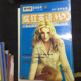 疯狂英语MP3.学习手册.2002全年合辑---[ID:35313][%#203C1%#]