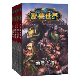 魔兽世界 全四卷