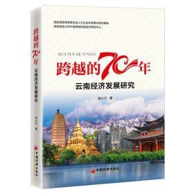 跨越的70年--云南经济发展研究