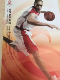 北京奥运会海报招贴画    11