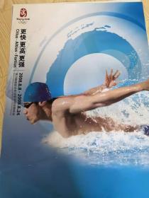 北京奥运会海报招贴画   13