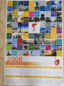 北京奥运会海报日历