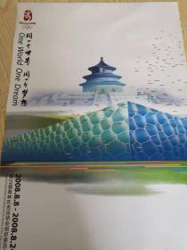 北京奥运会海报招贴画    12