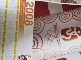 北京2008年奥运会火炬接力     日历