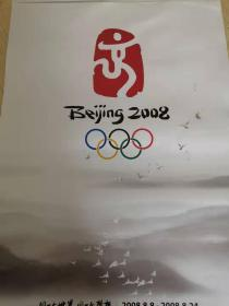 北京奥运会海报招贴画    9