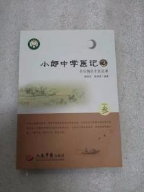小郎中学医记3.爷孙俩的中医故事