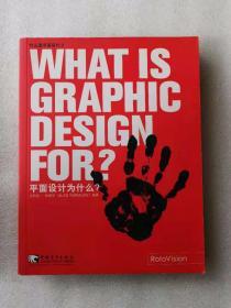 什么是平面设计.2.平面设计为什么? 正版 原版