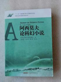 阿西莫夫论科幻小说