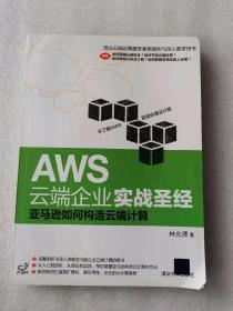 AWS云端企业实战圣经:亚马逊如何构造云端计算