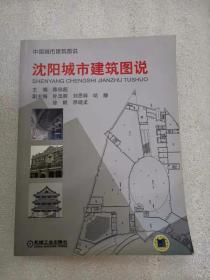 沈阳城市建筑图说