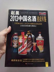 2013中国名酒拍卖年鉴