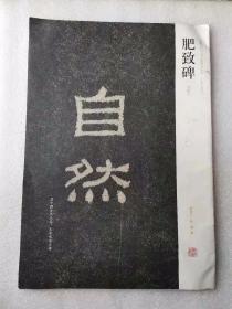 中国历代名碑名帖精选系列:肥致碑(初拓本)