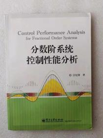 分数阶系统控制性能分析
