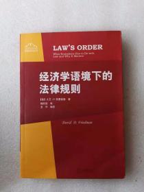 当天发货 经济学语境下的法律规则
