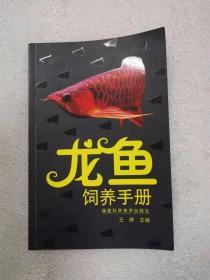 龙鱼饲养手册