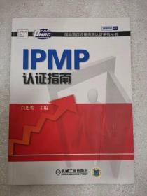 IPMP认证指南