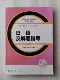 日语及解题指导(高中起点升本.专科)