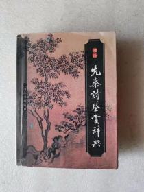 袖珍先秦诗鉴赏辞典