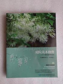 正版新书 庭院花木修剪:花木盛开的法宝
