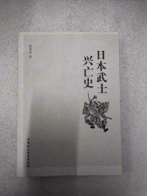 正版新书 日本武士兴亡史
