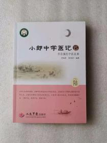 小郎中学医记6:爷孙俩的中医故事
