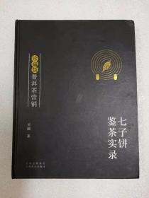 珍藏版普洱茶营销 : 七子饼鉴茶实录