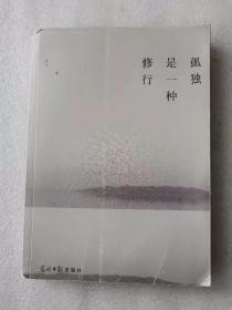 孤独是一种修行:终南山隐居笔记