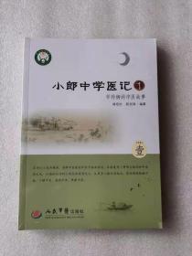 正版全新塑封  小郎中学医记1:爷孙俩的中医故事