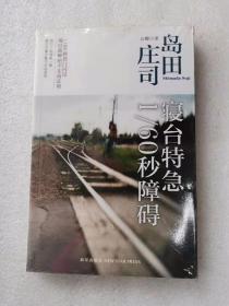 新书未拆封  寝台特急1/60秒障碍:岛田庄司作品集04