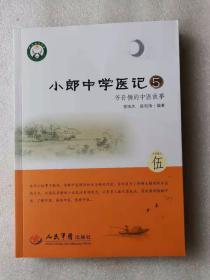 小郎中学医记5:爷孙俩的中医故事